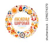 vector set on the theme of the...   Shutterstock .eps vector #1298274370