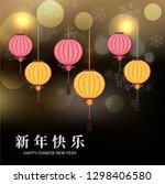 happy chinese new year 2019....   Shutterstock .eps vector #1298406580