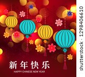 happy chinese new year 2019.... | Shutterstock .eps vector #1298406610