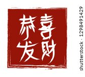 chinese calligraphy gong xi fa...   Shutterstock .eps vector #1298491429