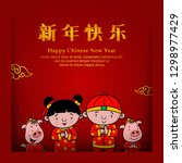greeting card happy chinese new ...   Shutterstock .eps vector #1298977429