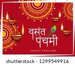 happy vasant panchami  vector... | Shutterstock .eps vector #1299549916