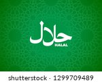 halal sign on traditional... | Shutterstock .eps vector #1299709489