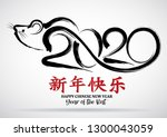 happy chinese new year 2020... | Shutterstock .eps vector #1300043059