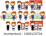this is an illustration of a... | Shutterstock .eps vector #1300123726