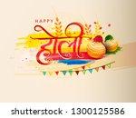 illustration of abstract...   Shutterstock .eps vector #1300125586