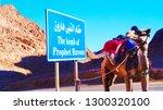 sign for tomb of prophet harun  ... | Shutterstock . vector #1300320100
