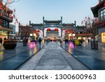 Beijing  26jan19  The Street To ...
