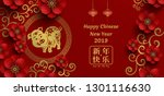 happy chinese new year with... | Shutterstock .eps vector #1301116630