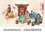 japanese and chinese culture... | Shutterstock .eps vector #1301486506