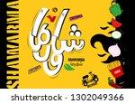 shawarma or shawurma is a... | Shutterstock .eps vector #1302049366