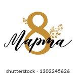 international women s day. 8...   Shutterstock .eps vector #1302245626