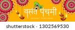 happy vasant panchami banner ... | Shutterstock .eps vector #1302569530