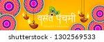happy vasant panchami banner ... | Shutterstock .eps vector #1302569533