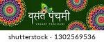 happy vasant panchami banner ... | Shutterstock .eps vector #1302569536