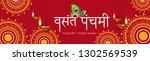 happy vasant panchami banner ... | Shutterstock .eps vector #1302569539