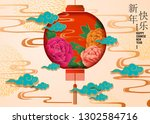 classic chinese new year... | Shutterstock .eps vector #1302584716