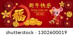 happy new year2020 gong xi fa... | Shutterstock .eps vector #1302600019