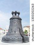 bronze bell at alba iulia ...