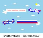 23 February Defender of the Fatherland Day planes flying with long banner vector