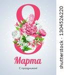 women's day greeting card...   Shutterstock .eps vector #1304526220