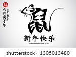 chinese calligraphy translation ... | Shutterstock .eps vector #1305013480