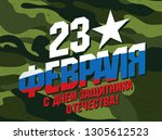 greeting card. translation... | Shutterstock .eps vector #1305612523