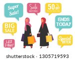 muslim moman shopping during... | Shutterstock .eps vector #1305719593