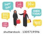 muslim moman shopping during... | Shutterstock .eps vector #1305719596