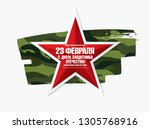 greeting card. translation... | Shutterstock .eps vector #1305768916