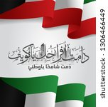 national day kuwait   images... | Shutterstock .eps vector #1306466449