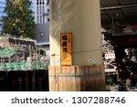 tokyo  japan. 2018 oct 24th....   Shutterstock . vector #1307288746