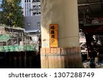 tokyo  japan. 2018 oct 24th....   Shutterstock . vector #1307288749