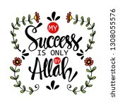 my success is only by allah.... | Shutterstock .eps vector #1308055576