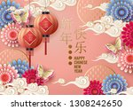 classic chinese new year... | Shutterstock .eps vector #1308242650