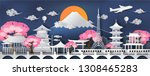traval to japan of world famous ... | Shutterstock .eps vector #1308465283
