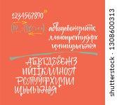 russian calligraphic alphabet.... | Shutterstock .eps vector #1308600313