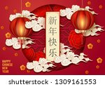 classic chinese new year... | Shutterstock .eps vector #1309161553