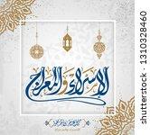 isra' and mi'raj arabic islamic ... | Shutterstock .eps vector #1310328460