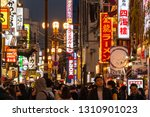 osaka   japan   january 30 ... | Shutterstock . vector #1310901023