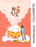 spring lantern festival | Shutterstock . vector #1311598970