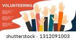 raised hands volunteering... | Shutterstock .eps vector #1312091003