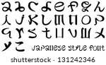 vector alphabet.  letters of... | Shutterstock .eps vector #131242346