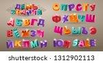 cyrillic 3d alphabet. realistic ... | Shutterstock .eps vector #1312902113