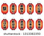 set ofjapanese paper lanterns... | Shutterstock .eps vector #1313382350