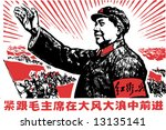 a culture revolution post of... | Shutterstock .eps vector #13135141