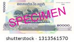 10000 cambodian riel bank note... | Shutterstock . vector #1313561570