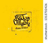 arabic calligraphy hala bel...   Shutterstock .eps vector #1313702426