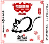 vector illustration of rat... | Shutterstock .eps vector #1314883469