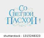 vector illustration. with light ... | Shutterstock .eps vector #1315248323